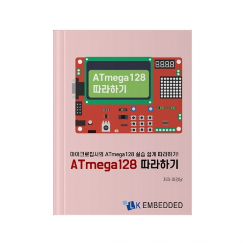ATmega128 따라하기 매뉴얼