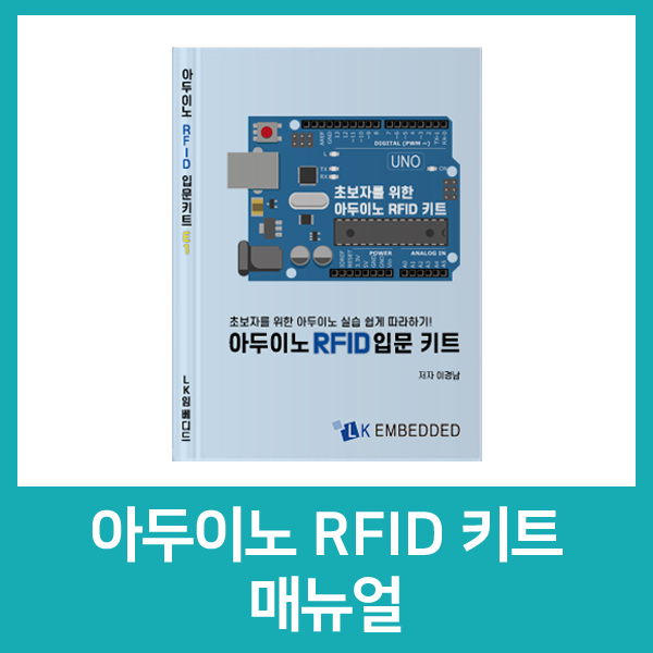 아두이노 RFID 입문 키트 매뉴얼 E1BK