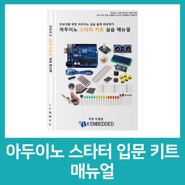 아두이노 스타터 입문 키트 매뉴얼 E2BK