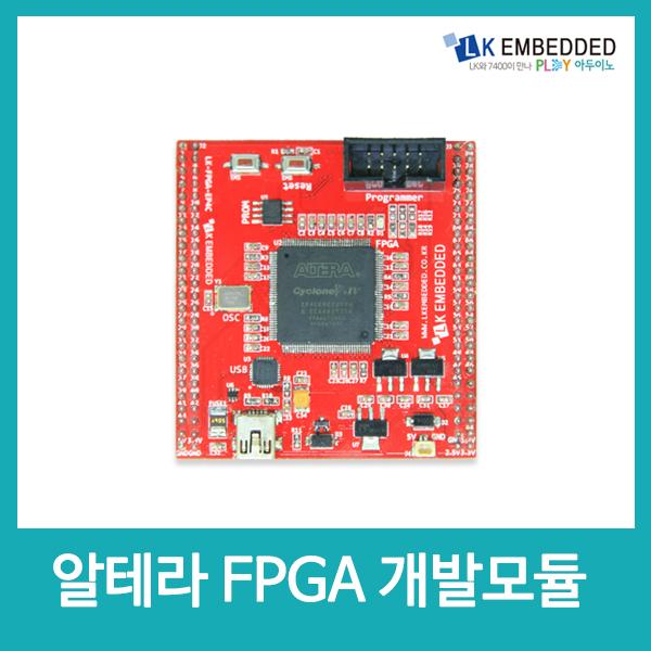 알테라 FPGA(Cyclone IV) 개발보드 LK-FPGA-EP4C