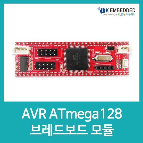AVR ATmega128 브레드보드 모듈 LA22