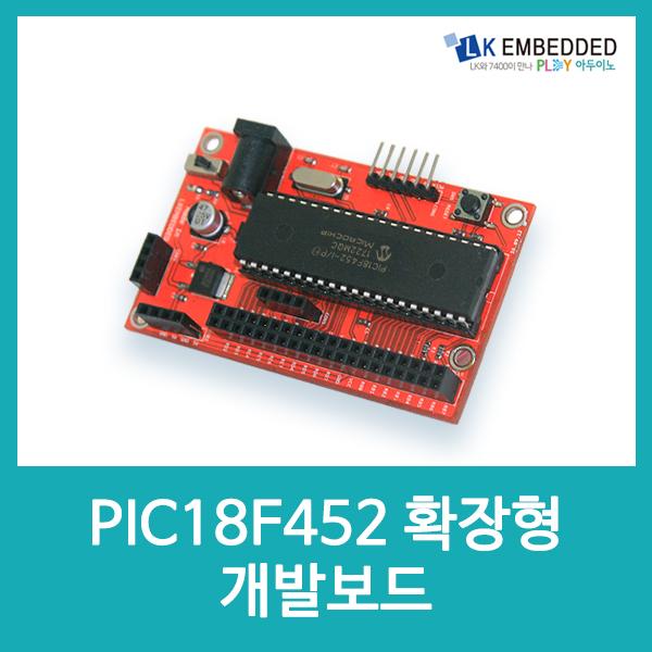 PIC PIC18F452 확장형 개발보드 LK-P18F-DB LB6
