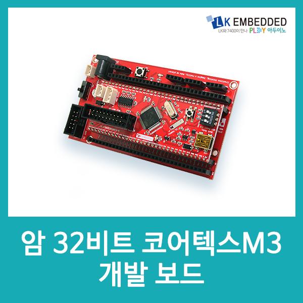 ARM(STM32F103R8T6) 32비트 코어텍스M3 개발 보드 LC3