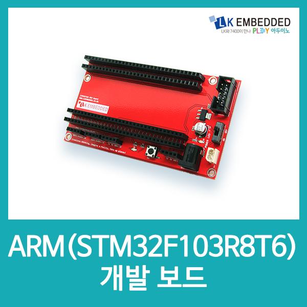 ARM(STM32F103R8T6) 개발보드 LK-STM32F103R8T6-B LC4