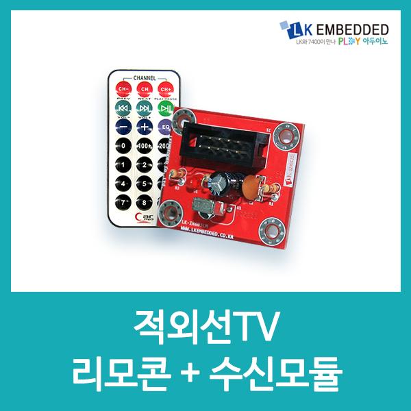 아두이노 적외선 TV리모콘(IR)+수신모듈 LE20