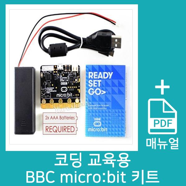 마이크로비트 코딩교육 베이직 키트 MB2