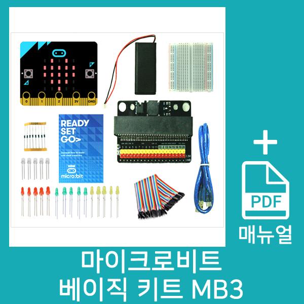 마이크로비트 코딩교육 베이직키트 II MB3
