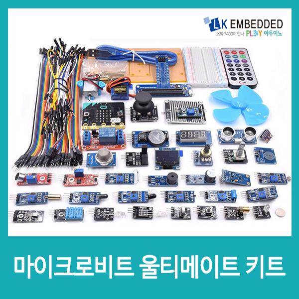 마이크로비트 울티메이트 키트 MB4