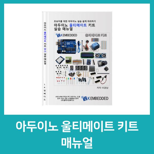 아두이노 울티메이트 키트 매뉴얼 E4-5BK