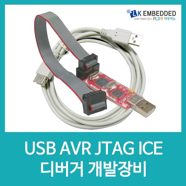 USB AVR JTAG ICE 디버거프로그래밍장비 LA13