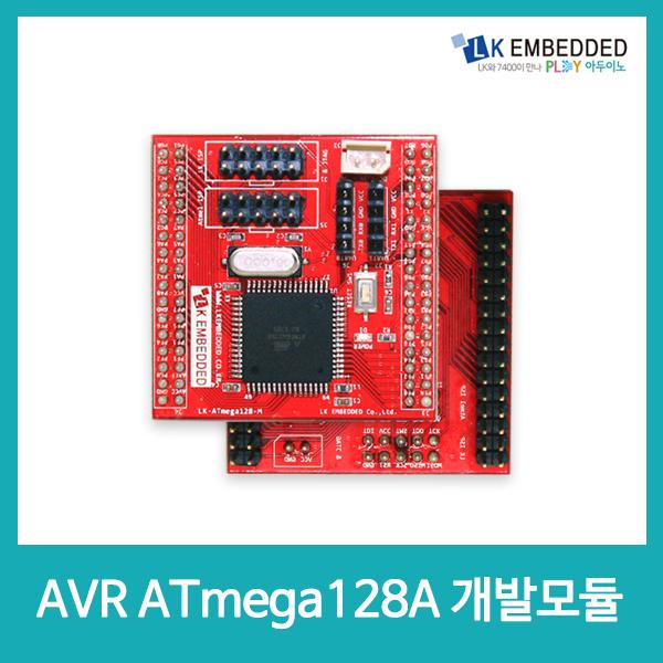 ATmega128 개발모듈 LK-ATmega128A-M LA17