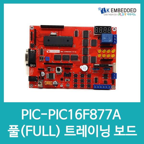 PIC16F877-PIC18F452 Evaluation 보드 패키지
