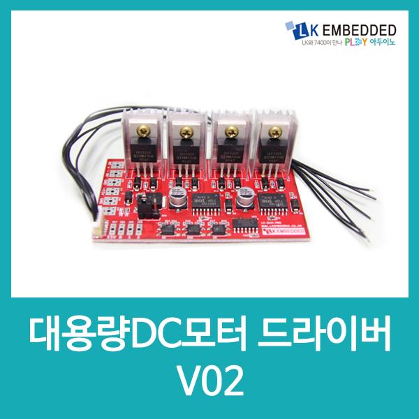 대용량DC모터 컨트롤러 LE12