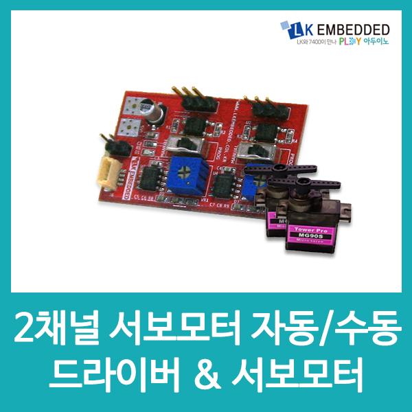 4채널 서보모터 자동수동 드라이버 서보모터키트 V01 LE15
